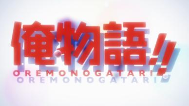 ore-monogatari-title-card