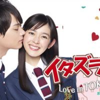 Watching My First Japanese Drama: Mischievous Kiss